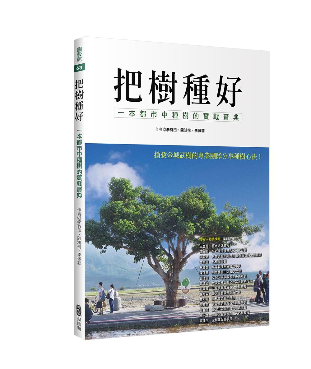 把樹種好 一本都市中種樹的實戰寶典