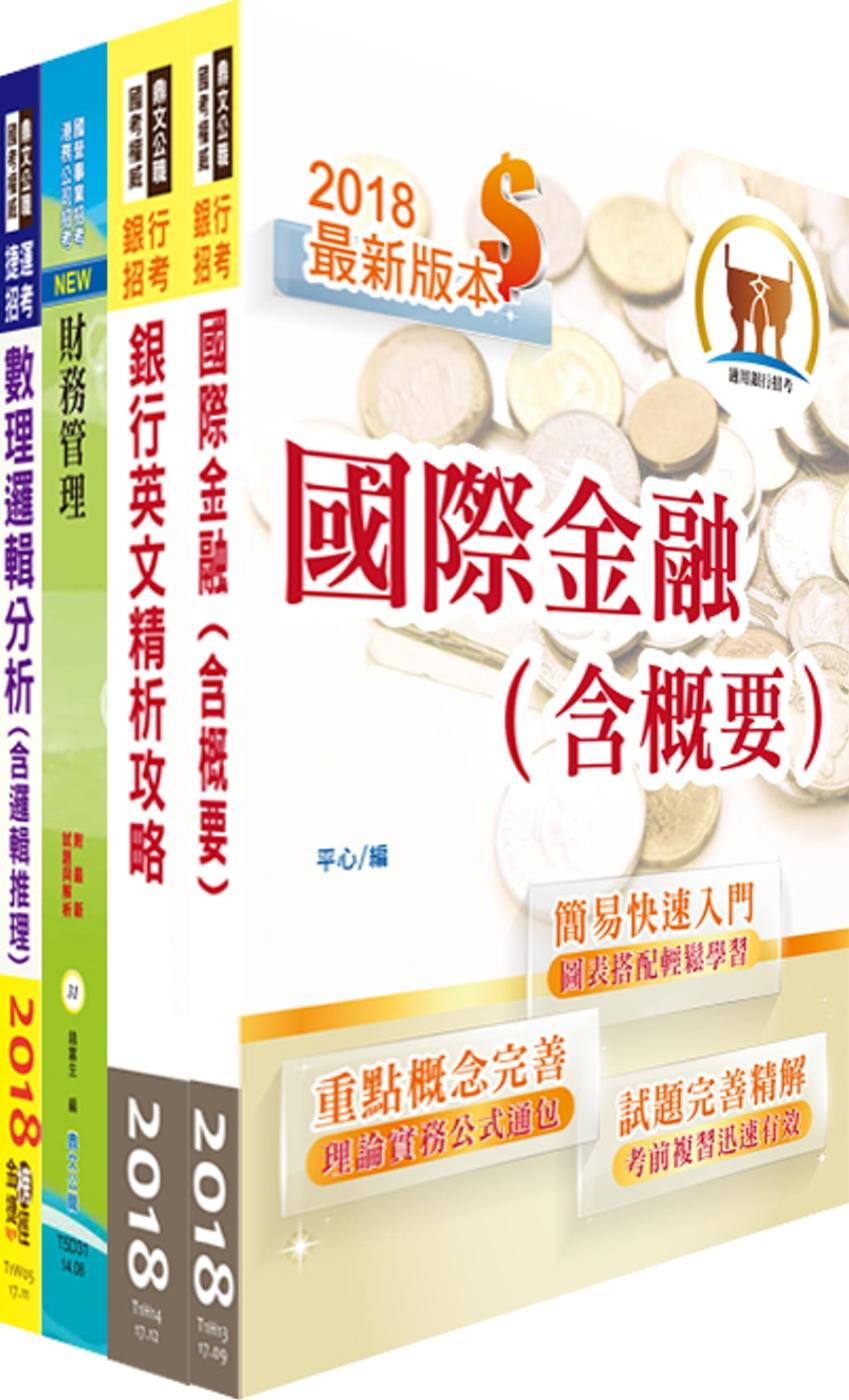 107年合作金庫(儲備菁英(GA))套書(贈題庫網帳號、雲端課程)