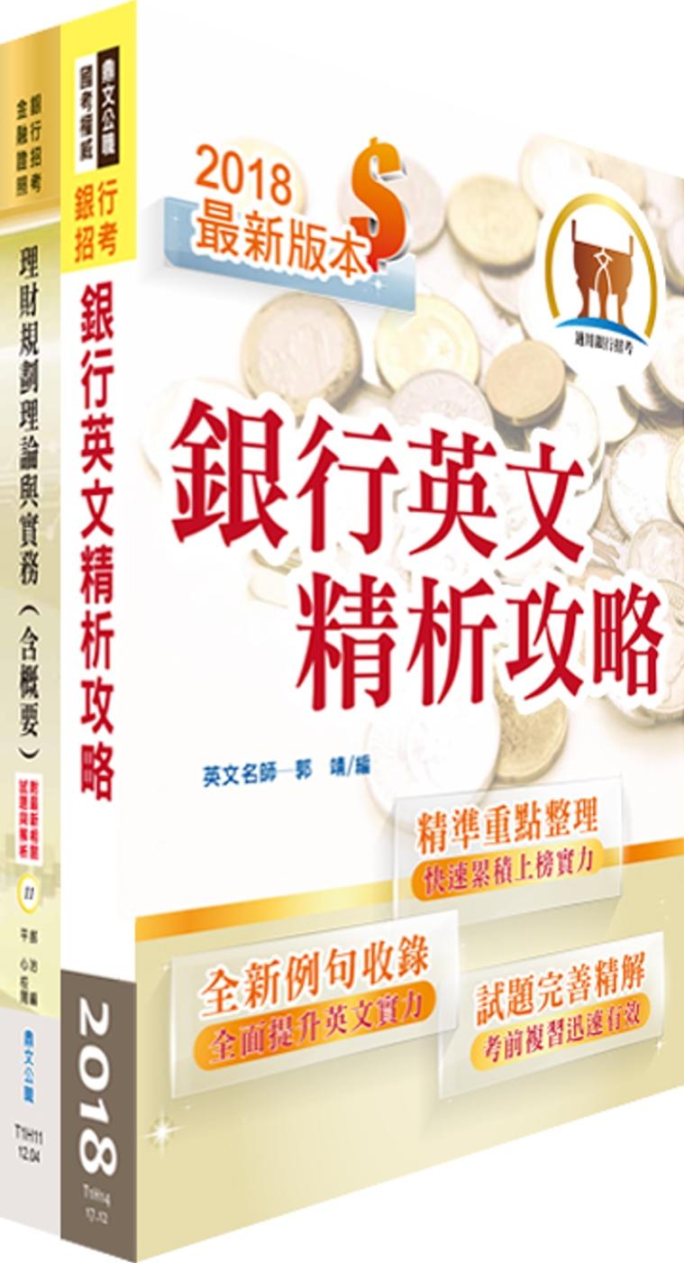 合作金庫(理財人員)套書(贈題庫網帳號、雲端課程)