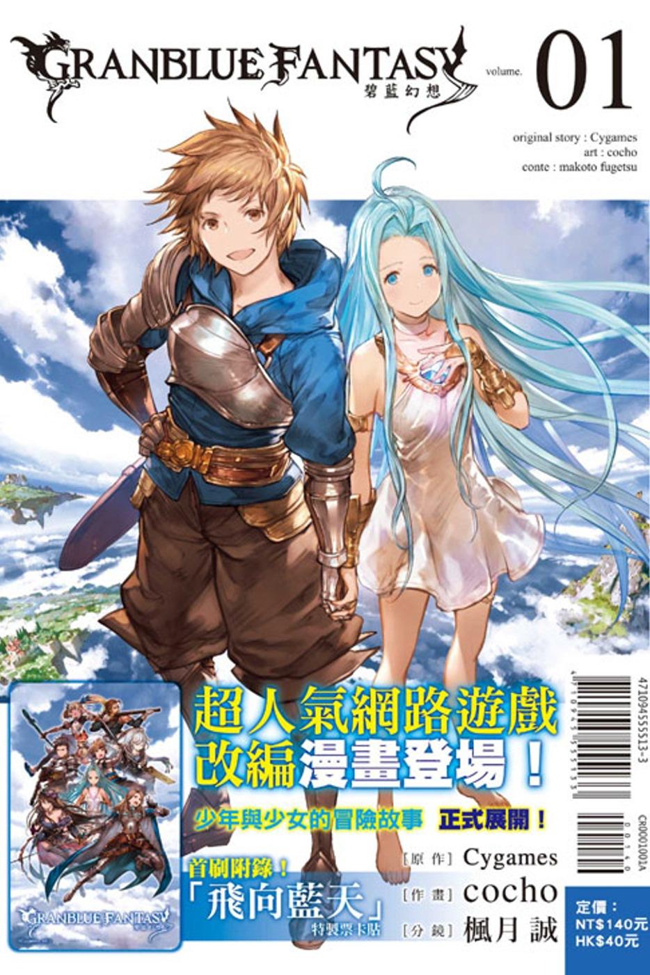 GRANBLUE FANTASY 碧藍幻想 1(首刷附錄版)