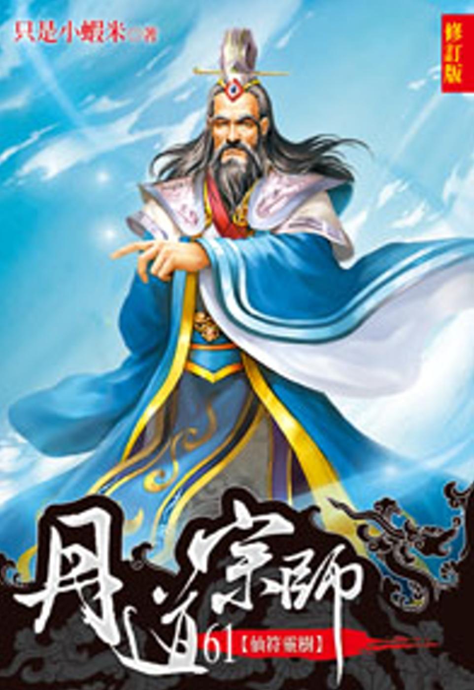 丹道宗師61(修訂版)