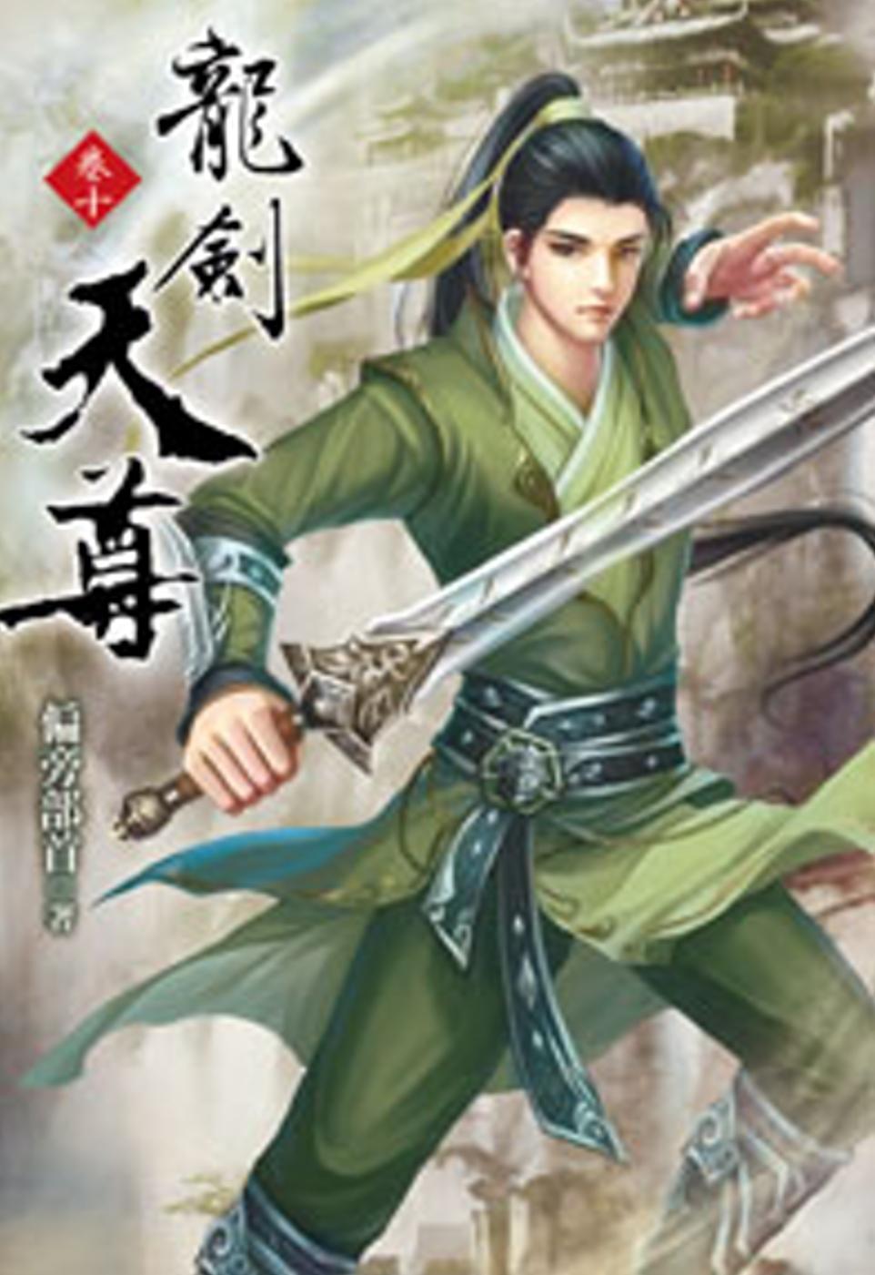 龍劍天尊10