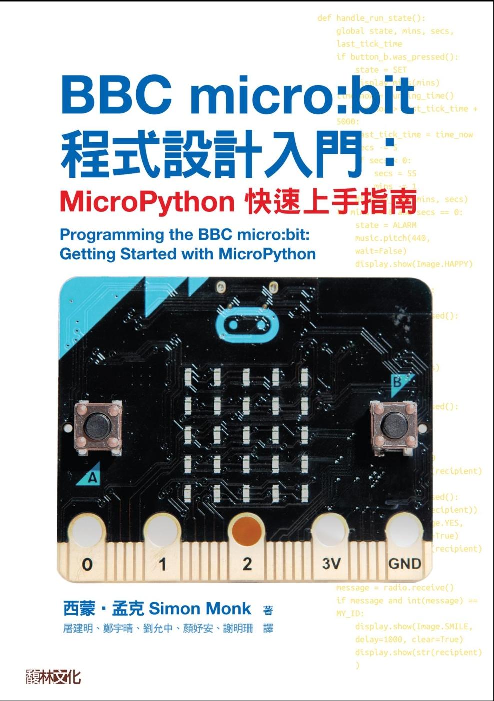 BBC micro:bit程式...