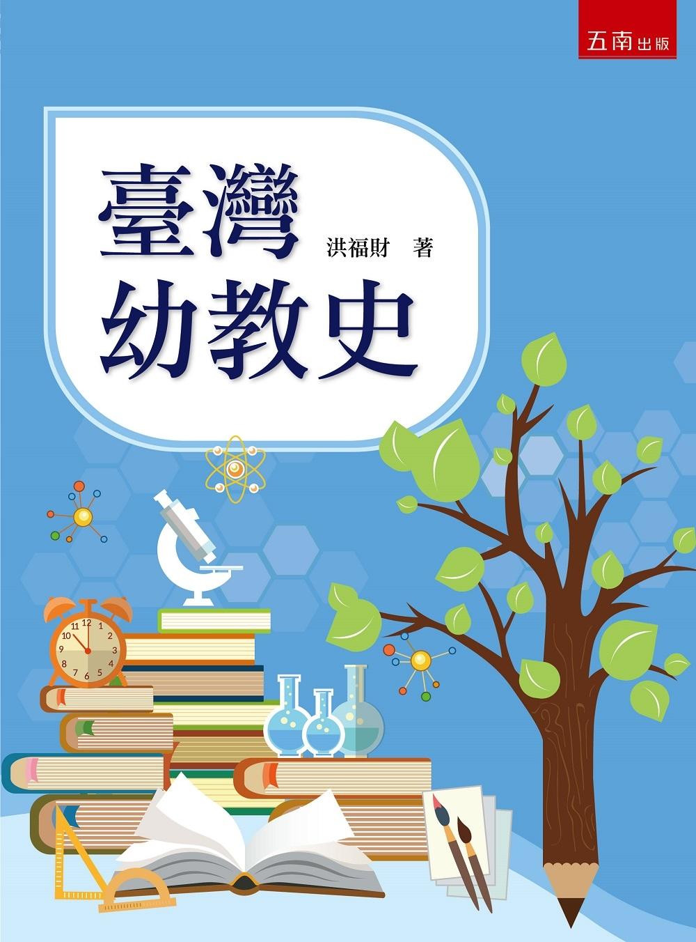 臺灣幼教史