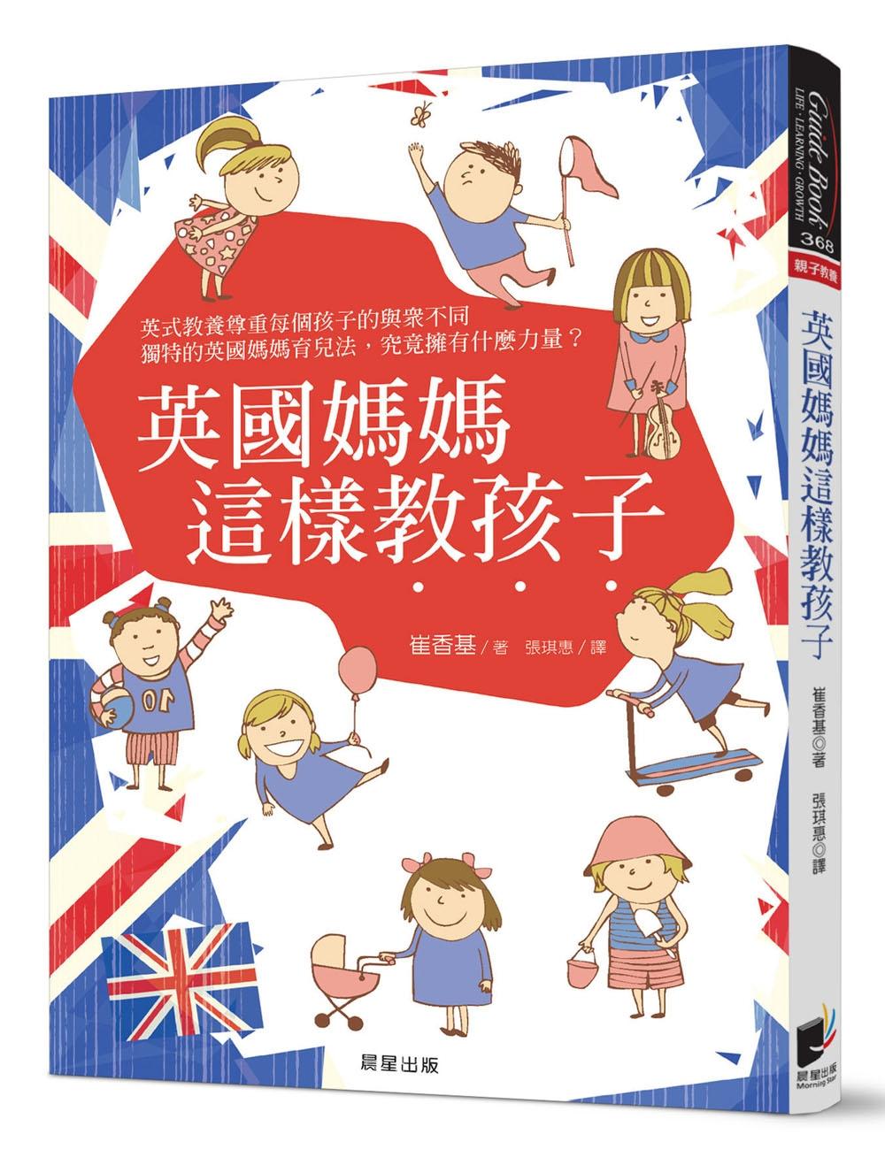 英國媽媽這樣教孩...