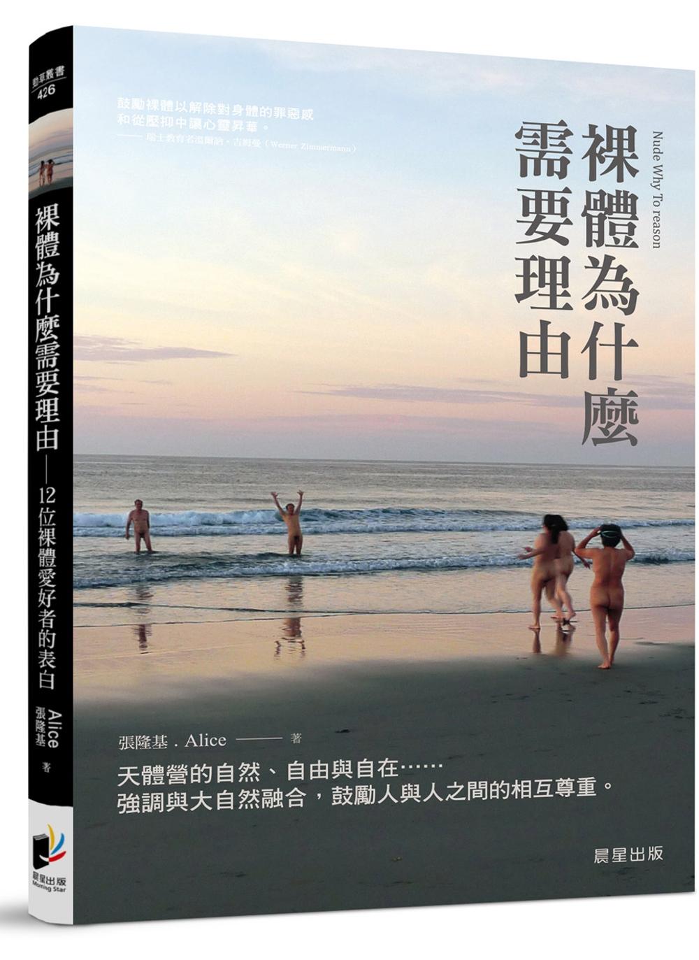 裸體為什麼要理由:強調與大自然融合,鼓勵人與人之間的尊重