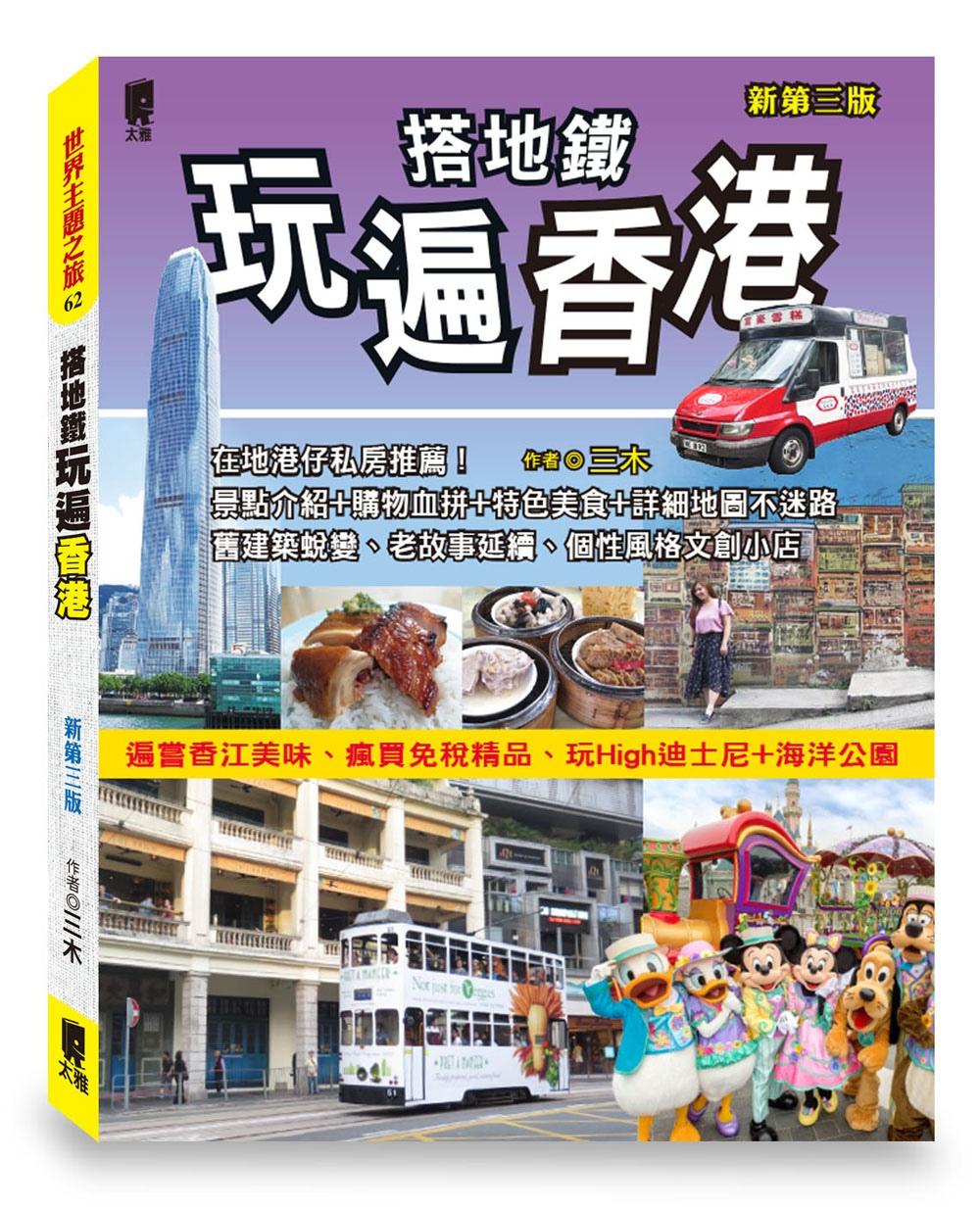 搭地鐵玩遍香港(新第三版)