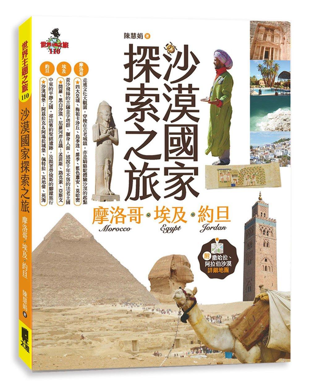 沙漠國家探索之旅...