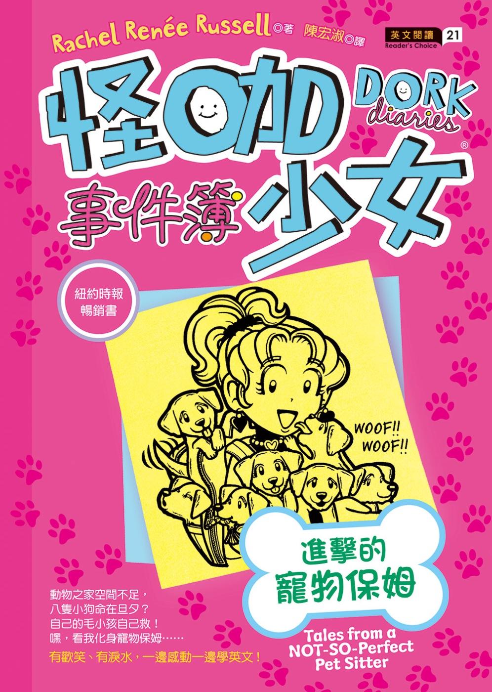怪咖少女事件簿10:進擊的寵物保姆(平裝)