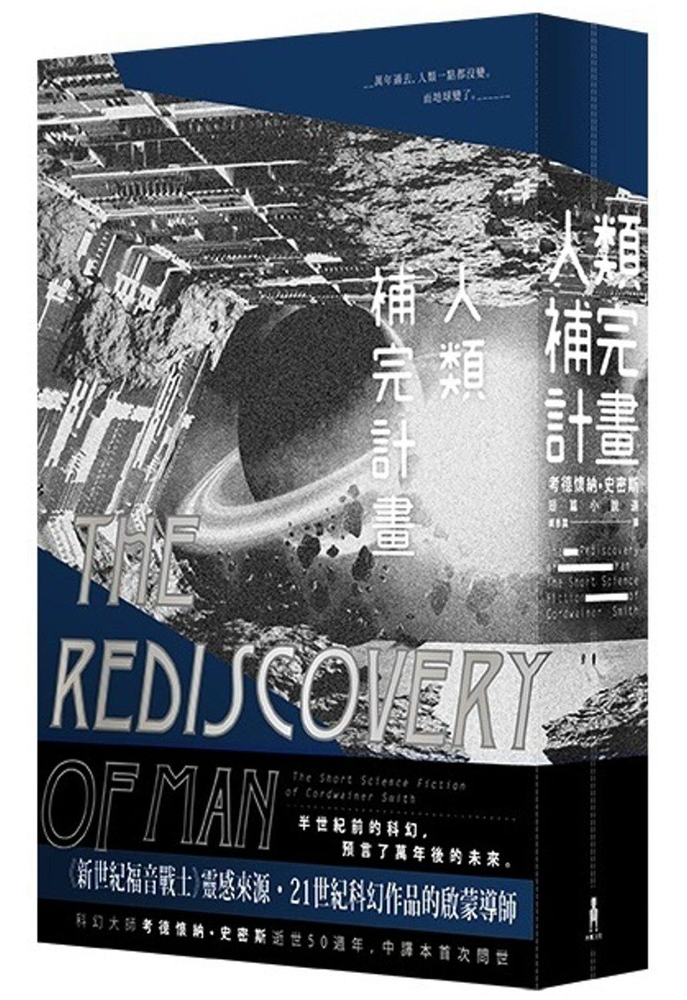 人類補完計畫:考德懷納‧史密斯短篇小說選 (上下冊)