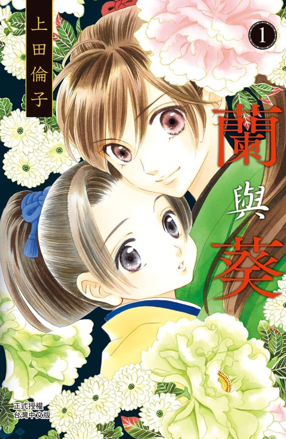 蘭與葵 1
