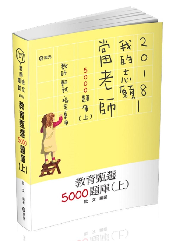 教育甄選5000題庫(上)(教...