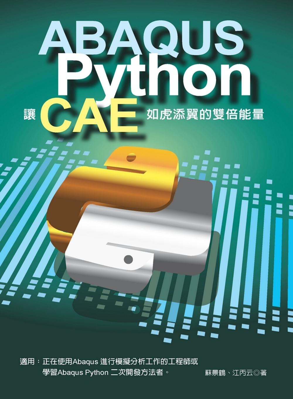 ABAQUS+Python 讓CAE如虎添翼的雙倍能量