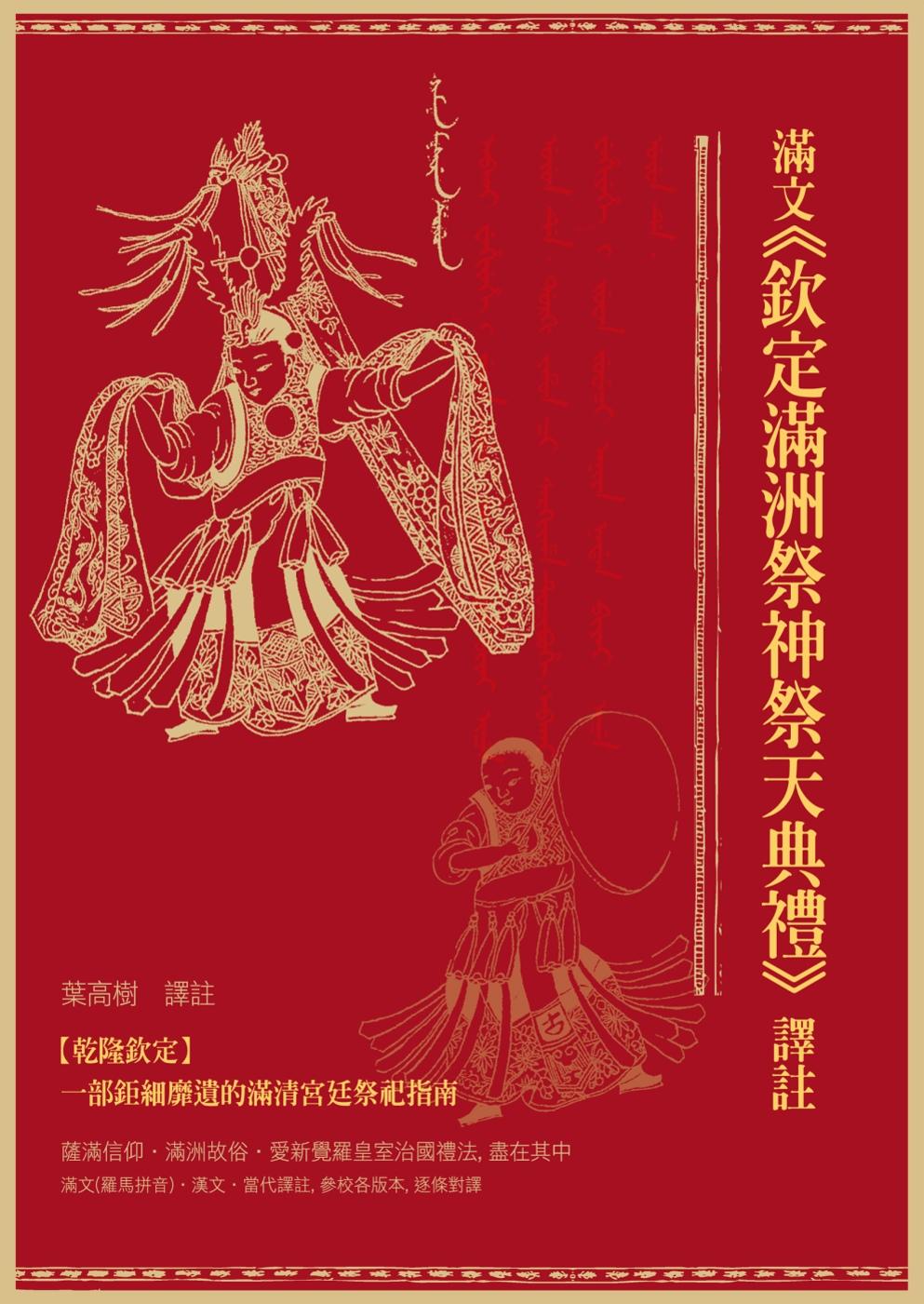 滿文《欽定滿洲祭神祭天典禮》譯註