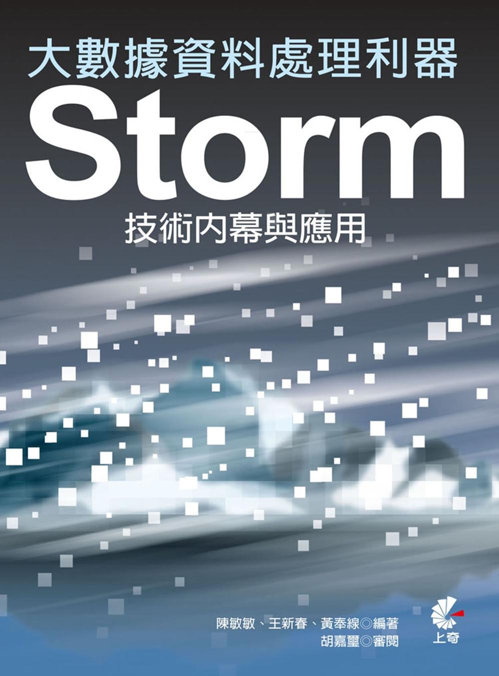 大數據資料處理利器:Storm...