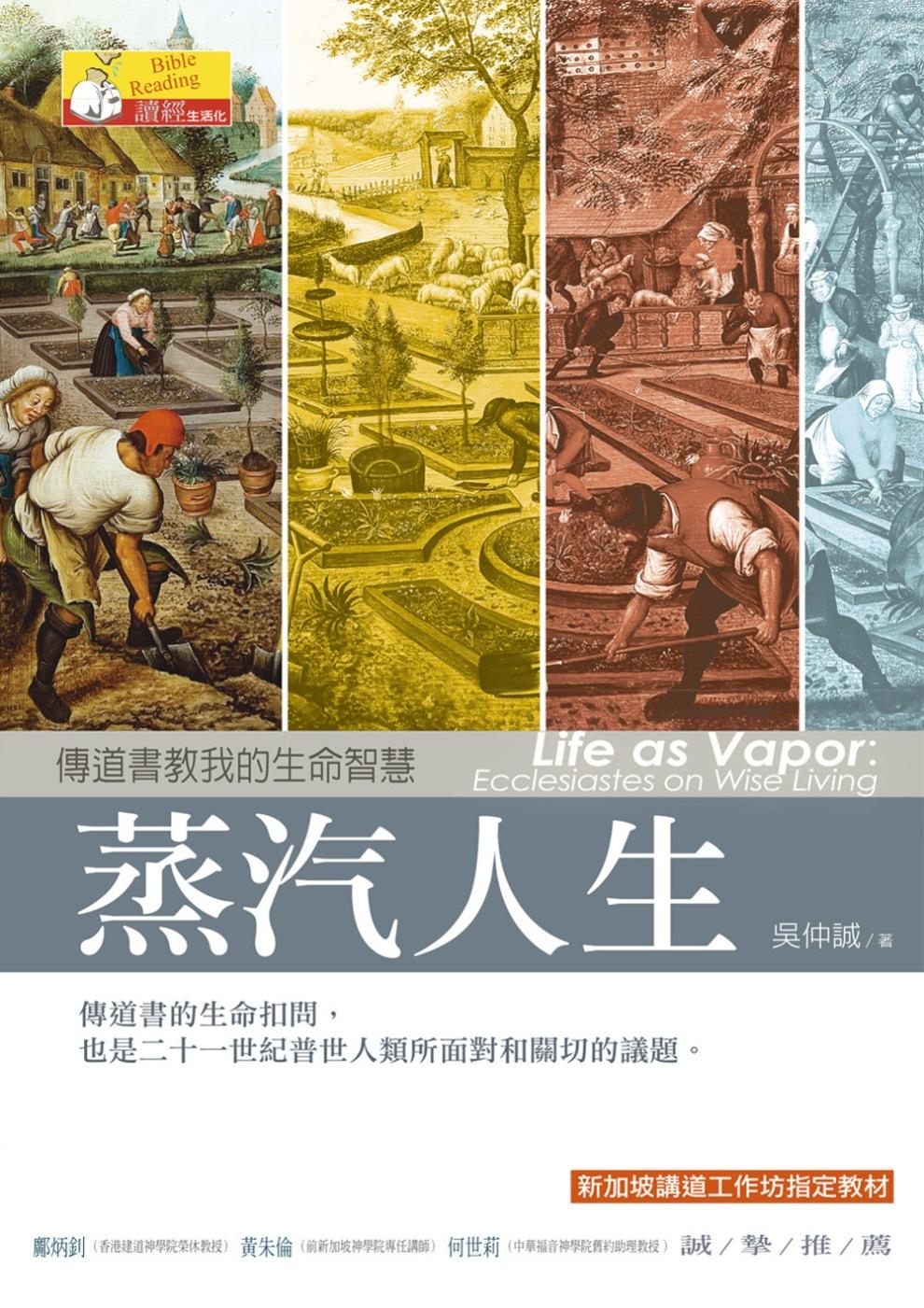 蒸汽人生:傳道書教我的生命智慧