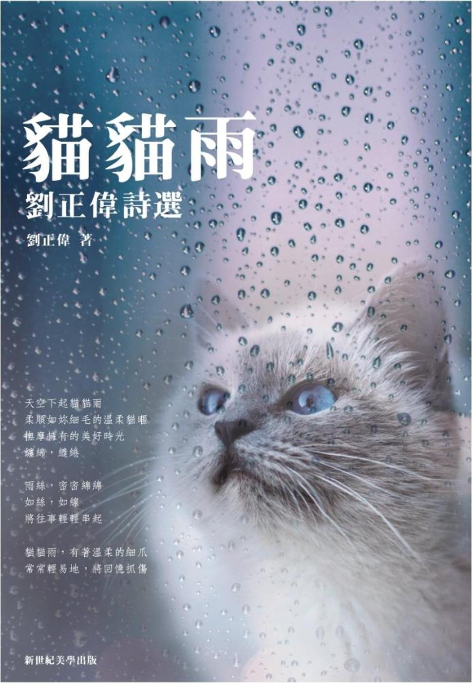 貓貓雨:劉正偉詩選