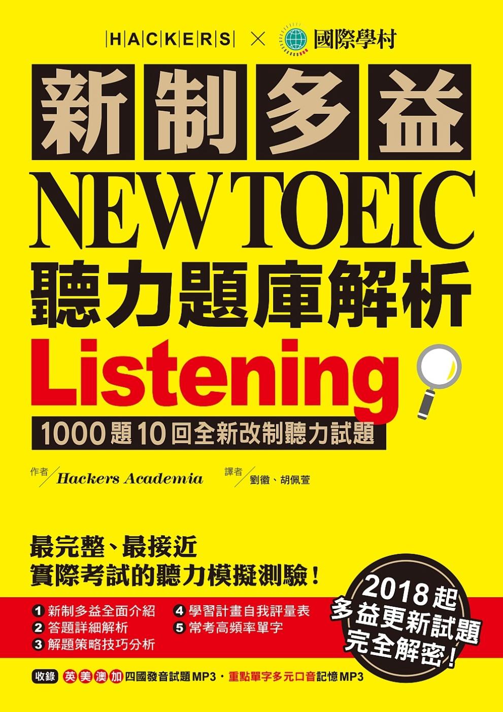 新制多益NEW TOEIC聽力題庫解析:2018起多益更新試題完全解密!(雙書裝+3 MP3)