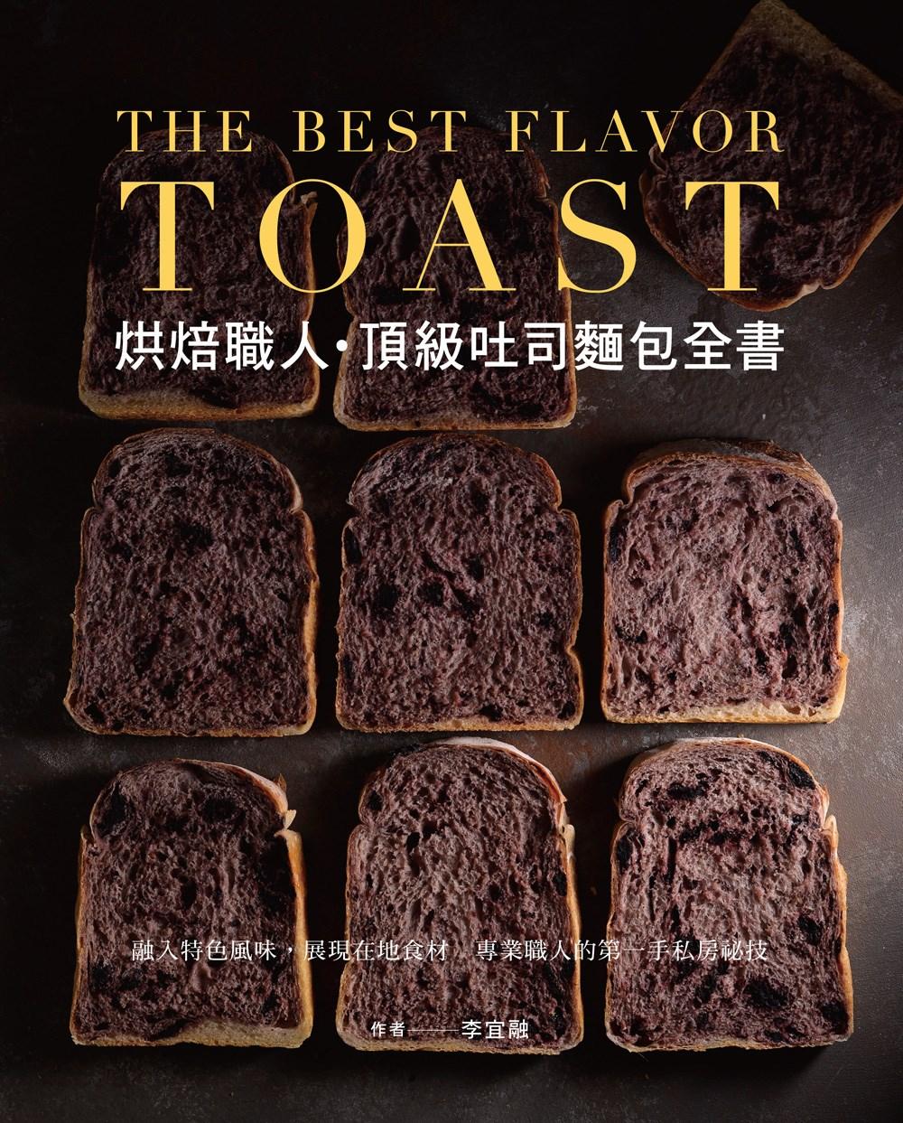 烘焙職人 頂級吐司麵包全書
