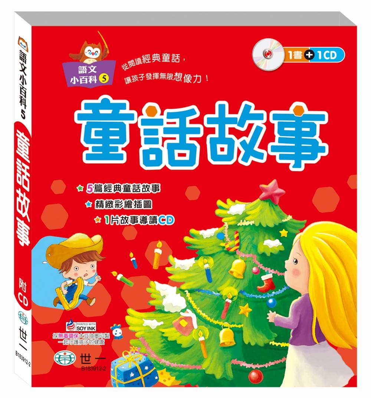 童話故事(語文小百科)(附1CD)