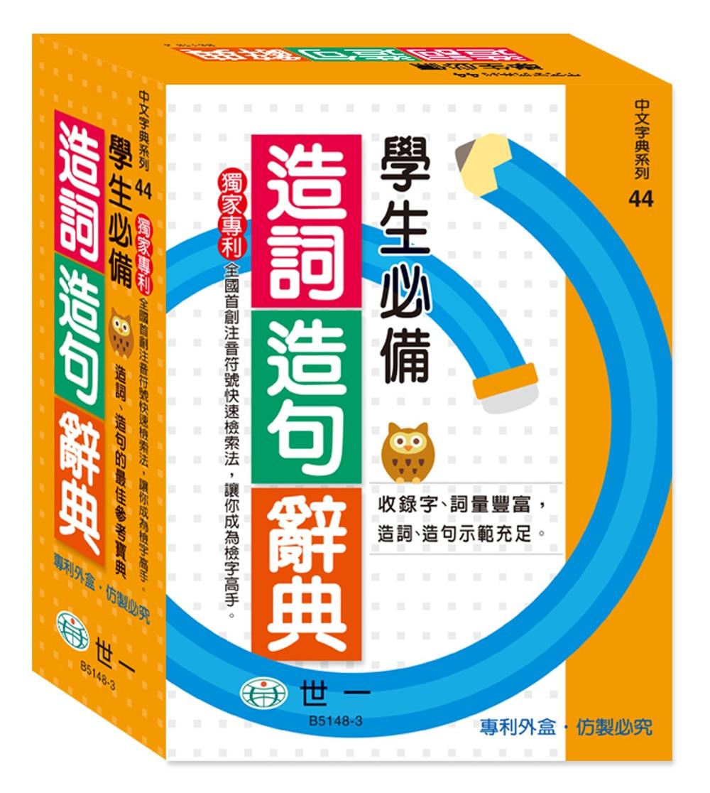 學生必備造詞造句辭典(25K)