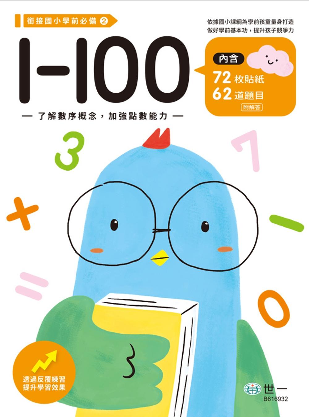 1~100練習本(獎勵貼紙1大張)