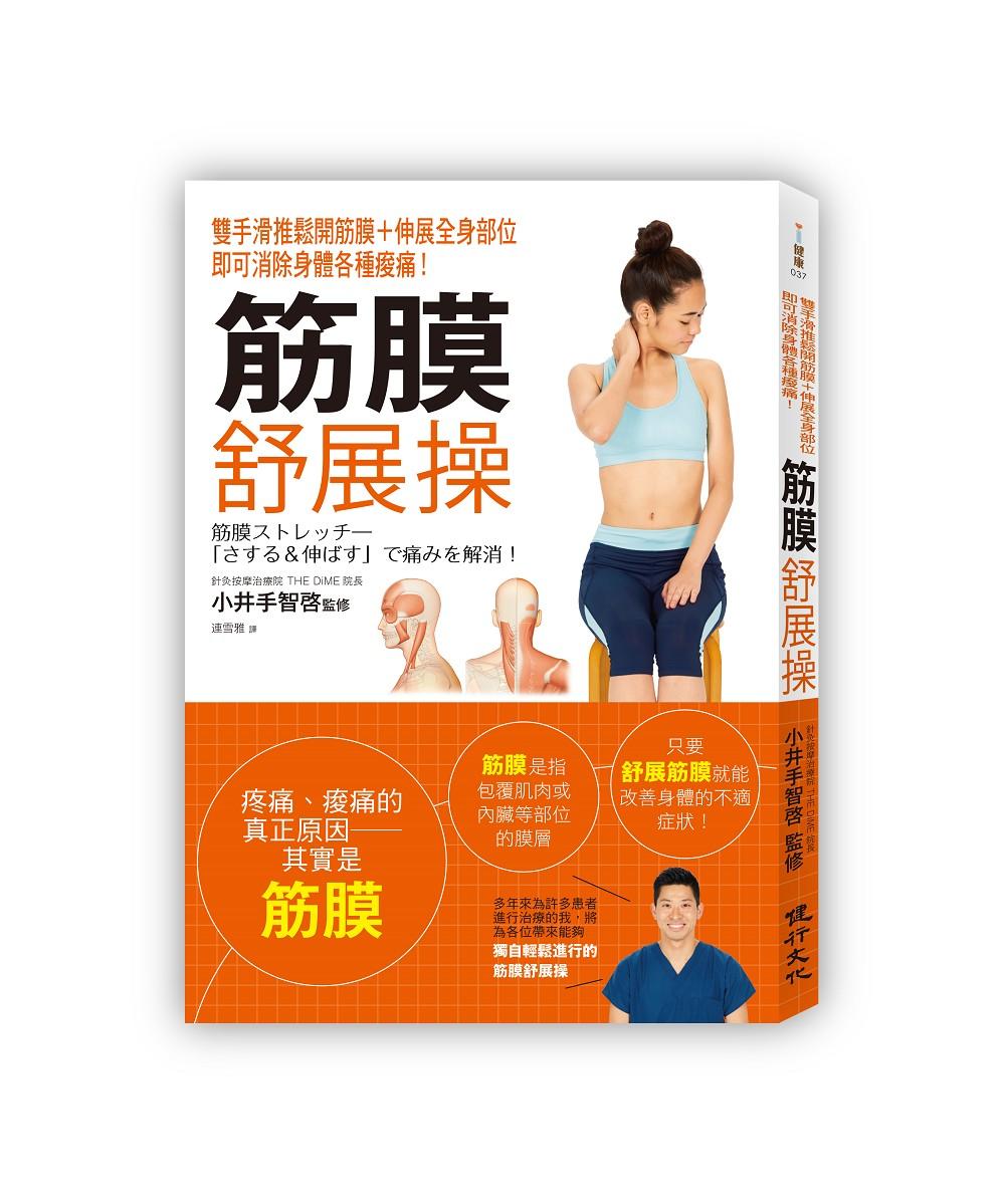 筋膜舒展操:雙手滑推鬆開筋膜+伸展全身部位,即可消除身體各種痠痛!