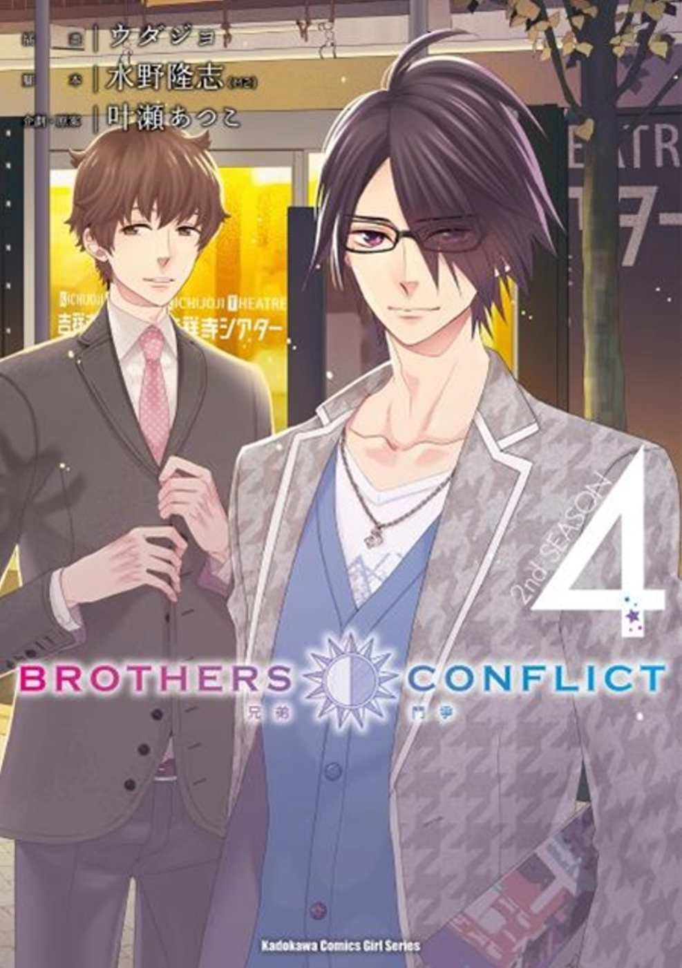 BROTHERS CONFLICT 2nd SEASON  4