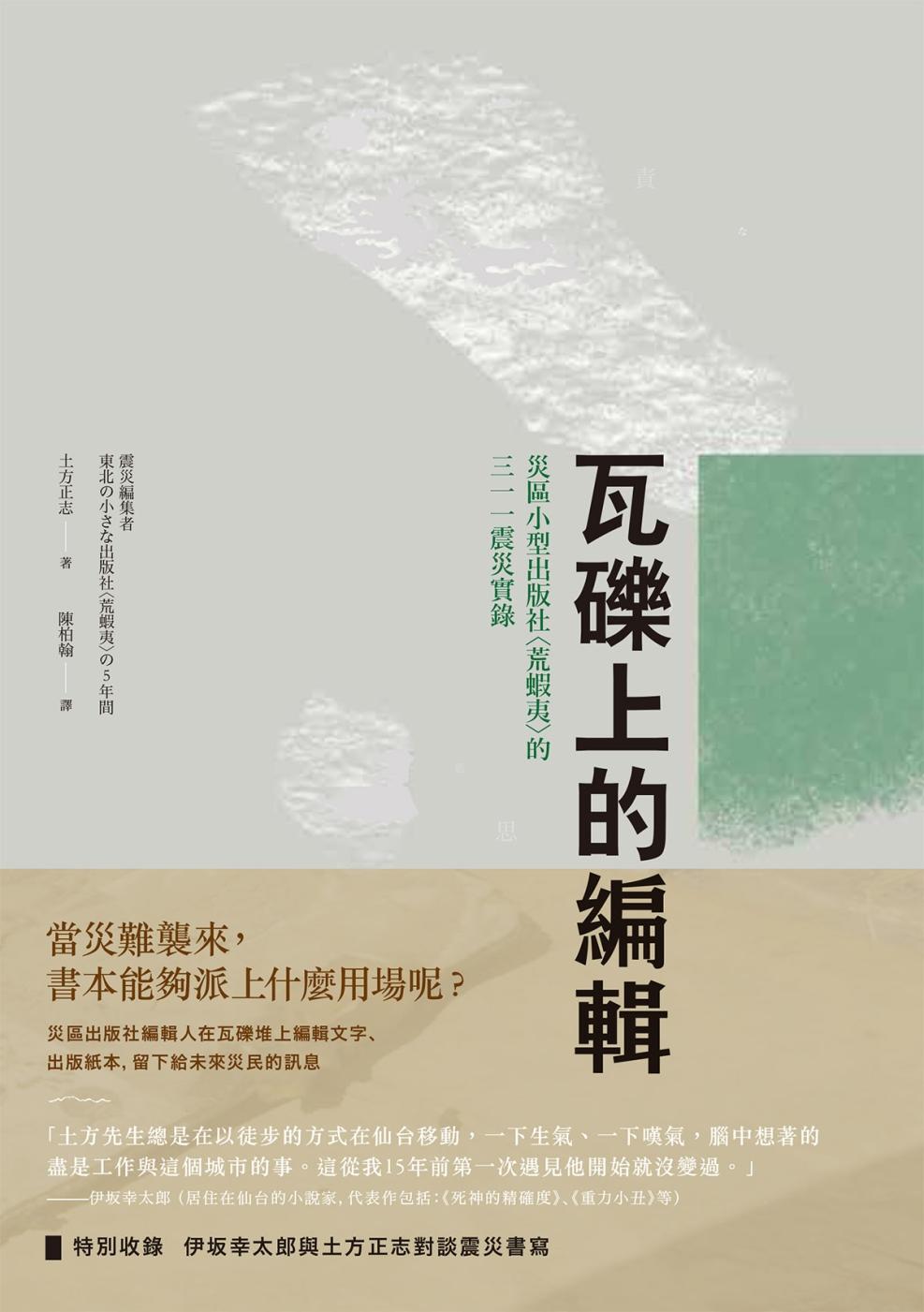 瓦礫上的編輯:災區小型出版社〈荒蝦夷〉的三一一震災實錄
