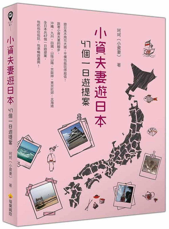 小資夫妻遊日本:...