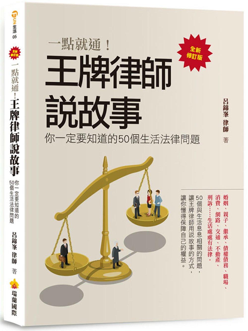 一點就通!王牌律師說故事,你一定要知道的50個生活法律問題(全新修訂版)