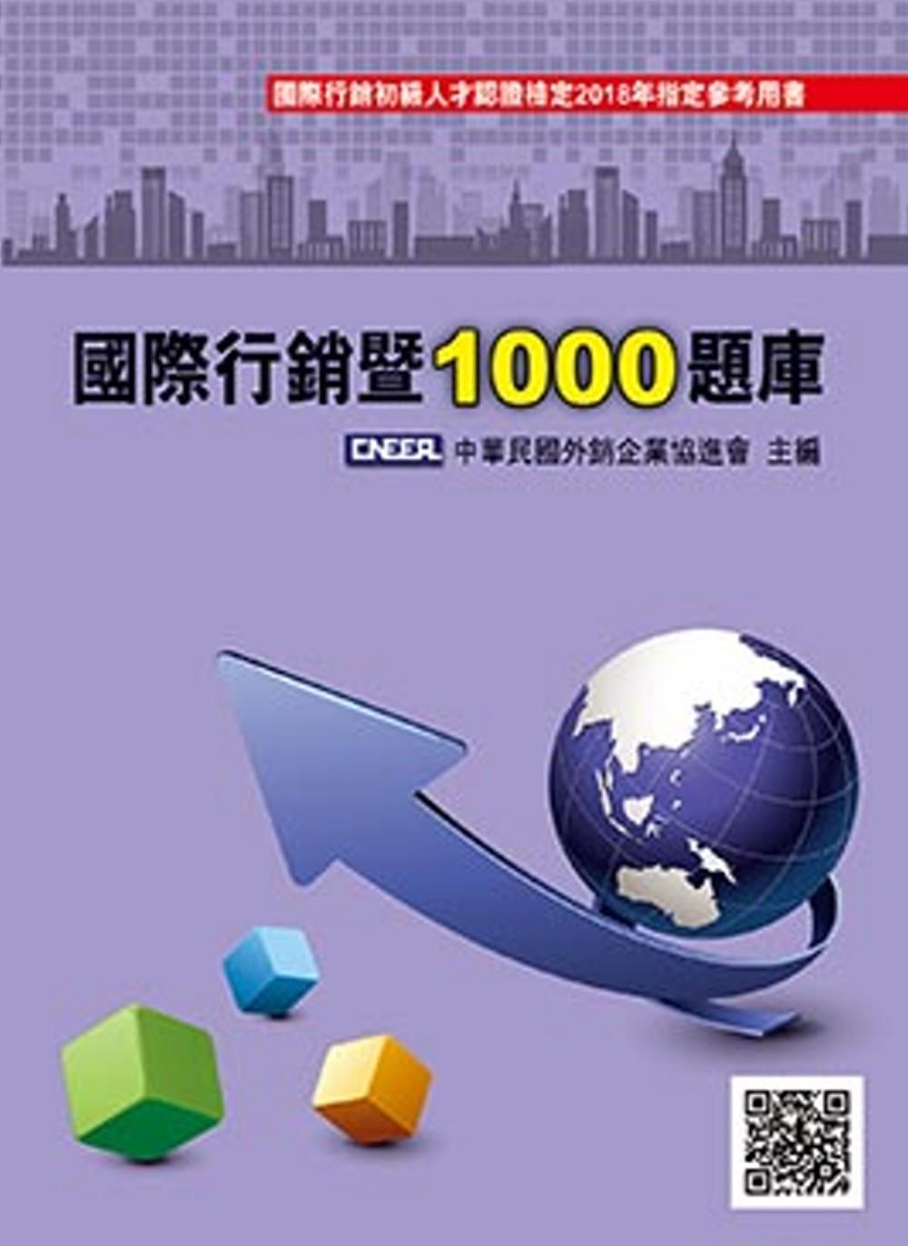 國際行銷暨1000題庫11/e
