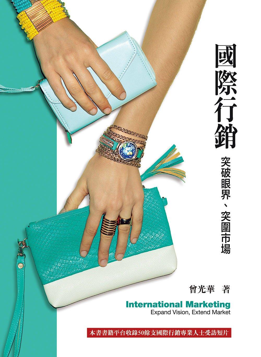國際行銷:突破眼界、突圍市場