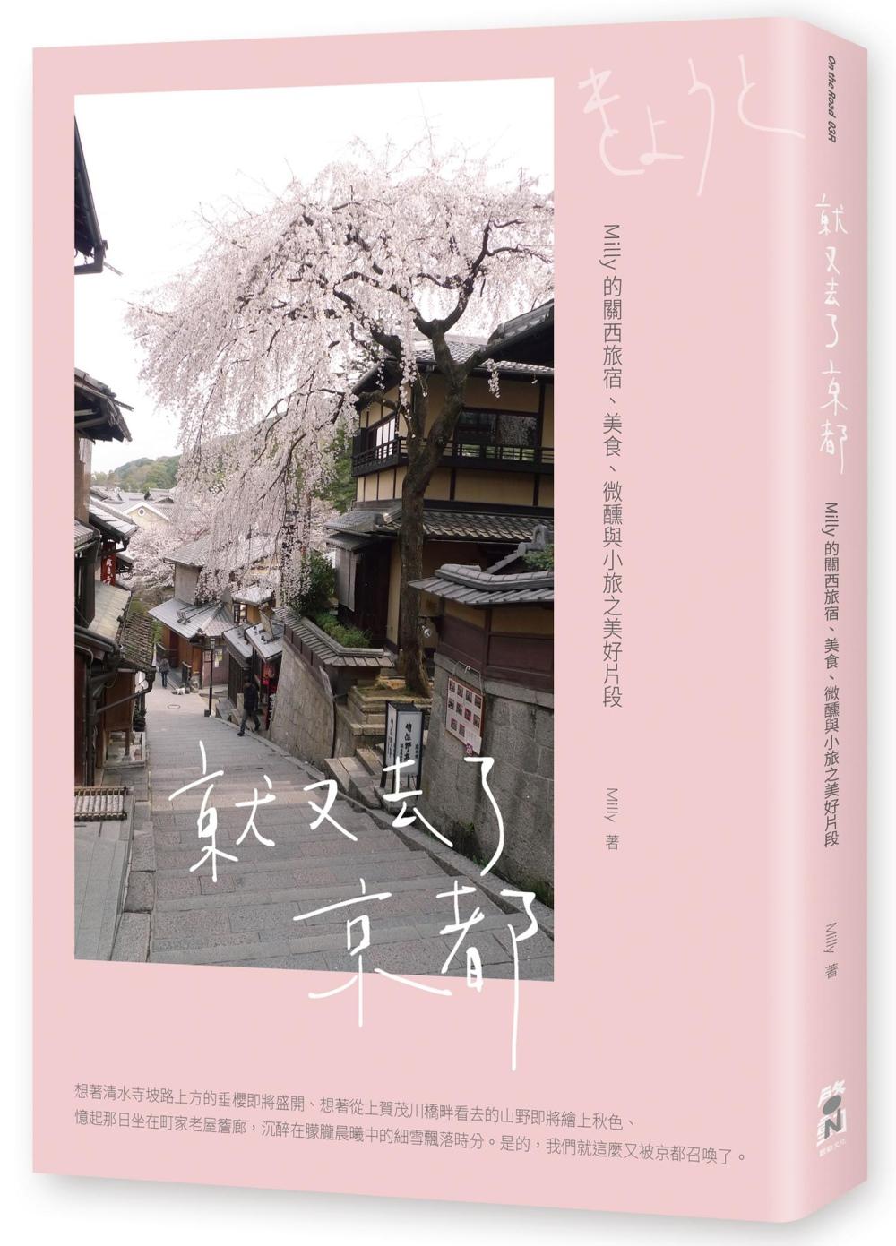 就又去了京都:M...