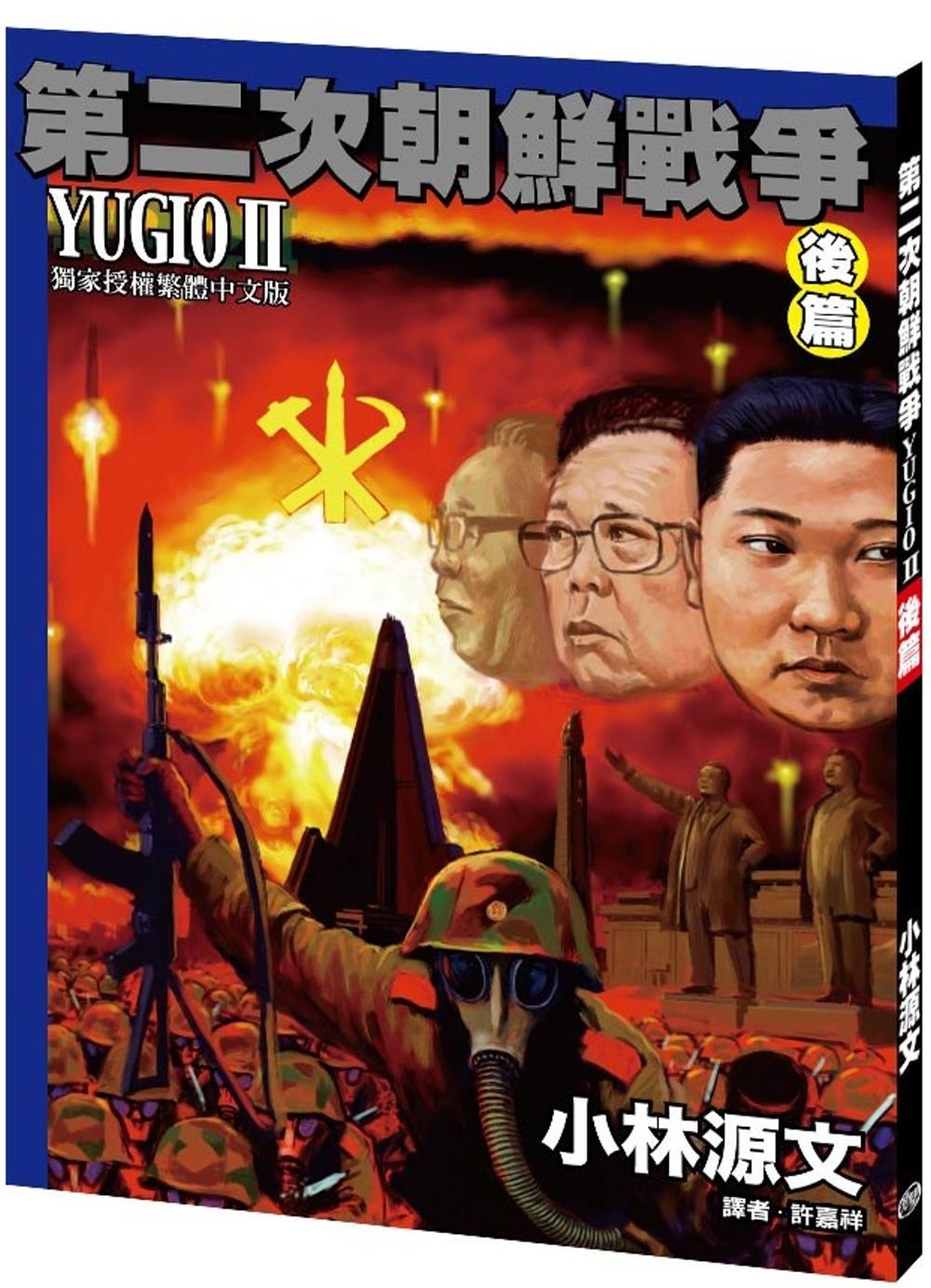 第二次朝鮮戰爭 YUGIO II 後篇[A4大開本]