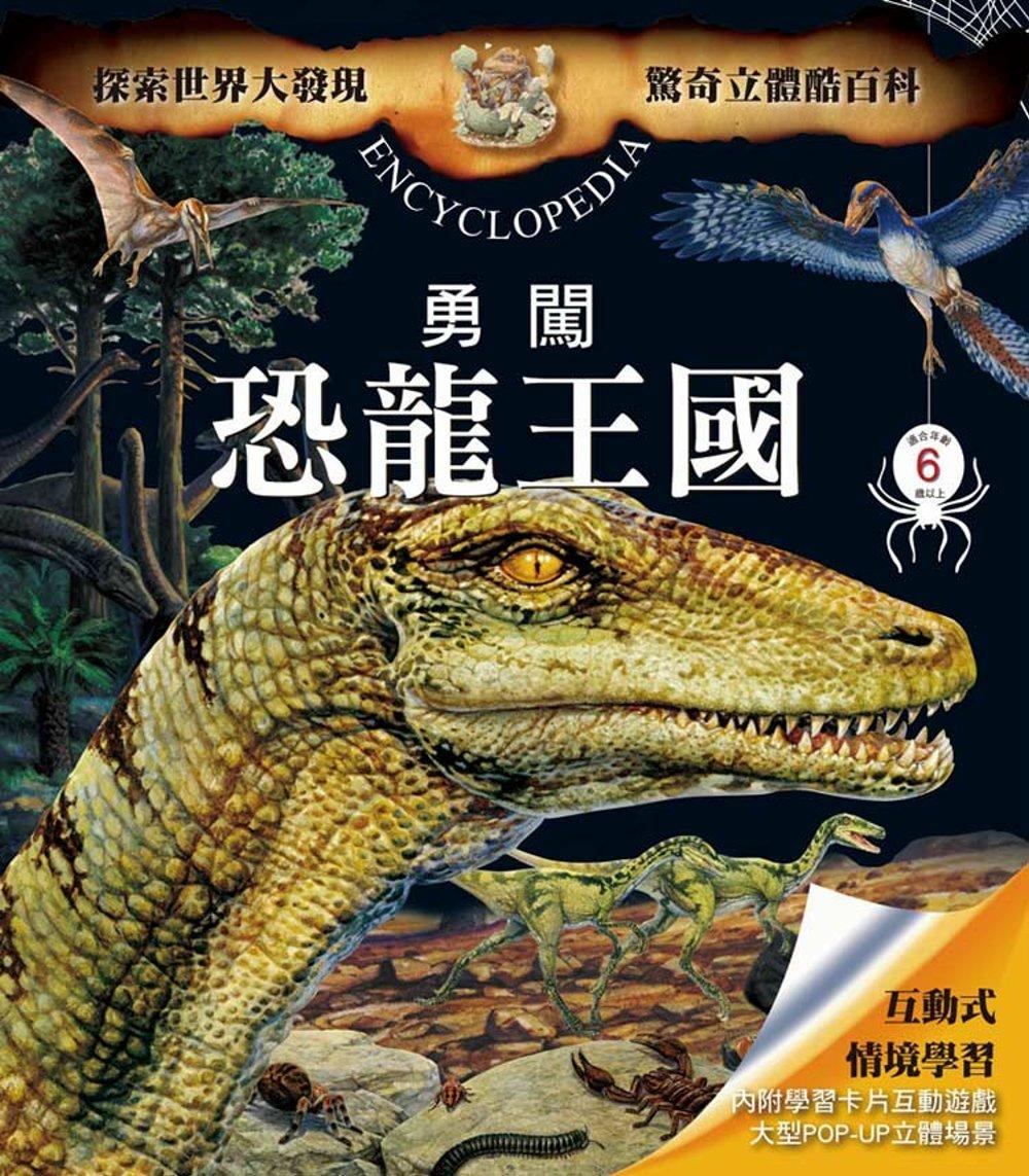 驚奇立體酷百科:勇闖恐龍王國