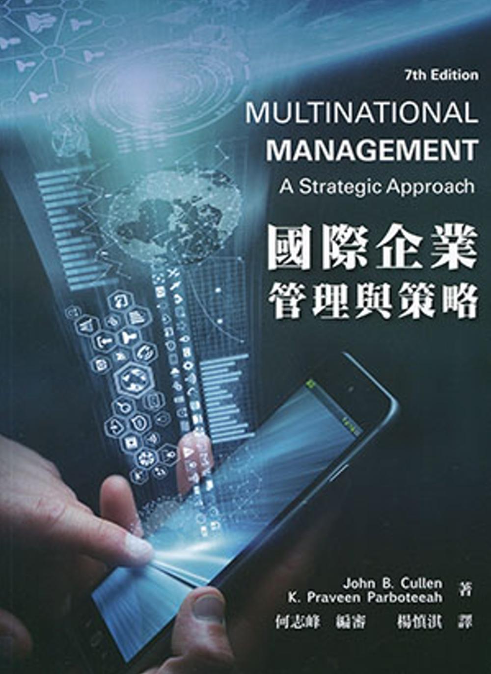國際企業:管理與策略(7版)