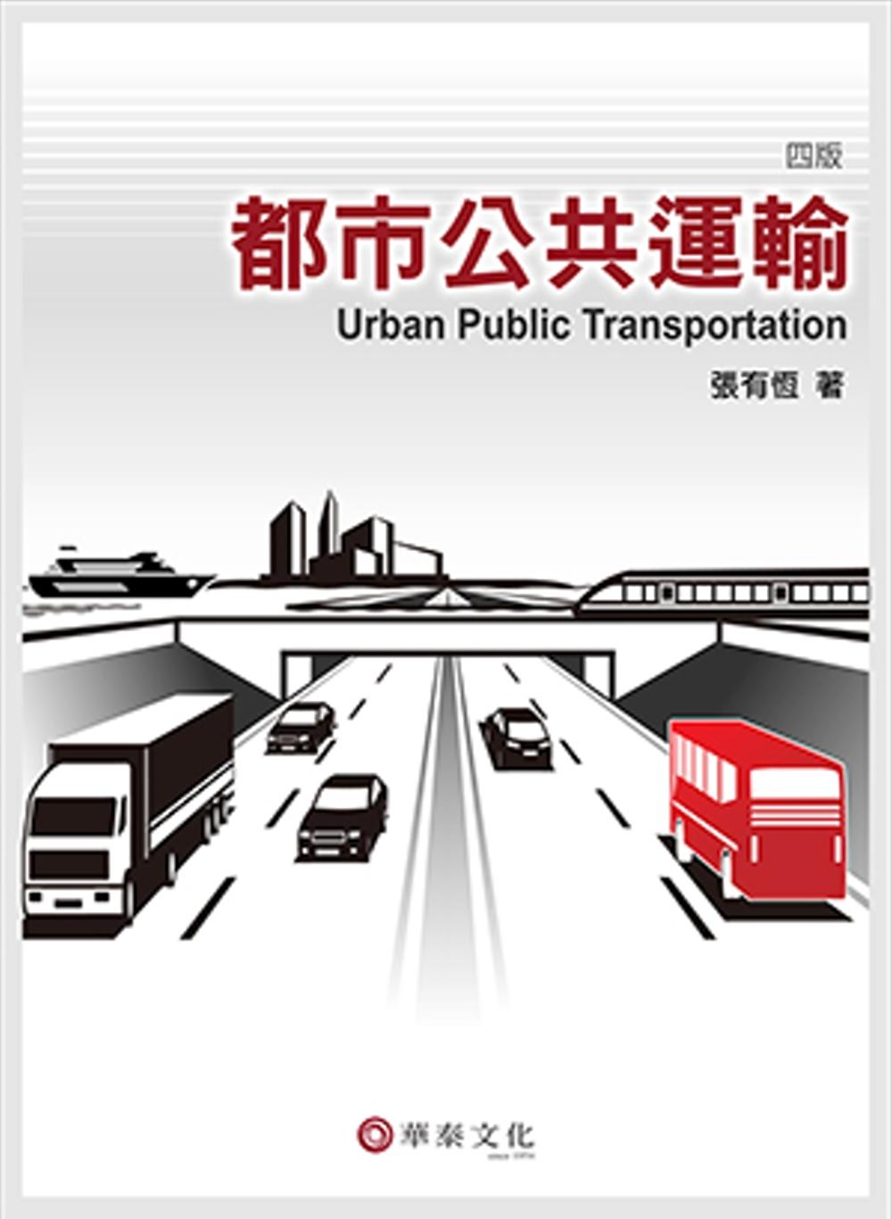都市公共運輸(4版)