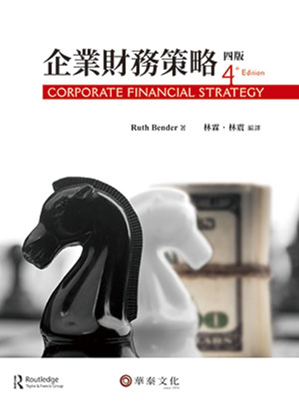 企業財務策略(4版)