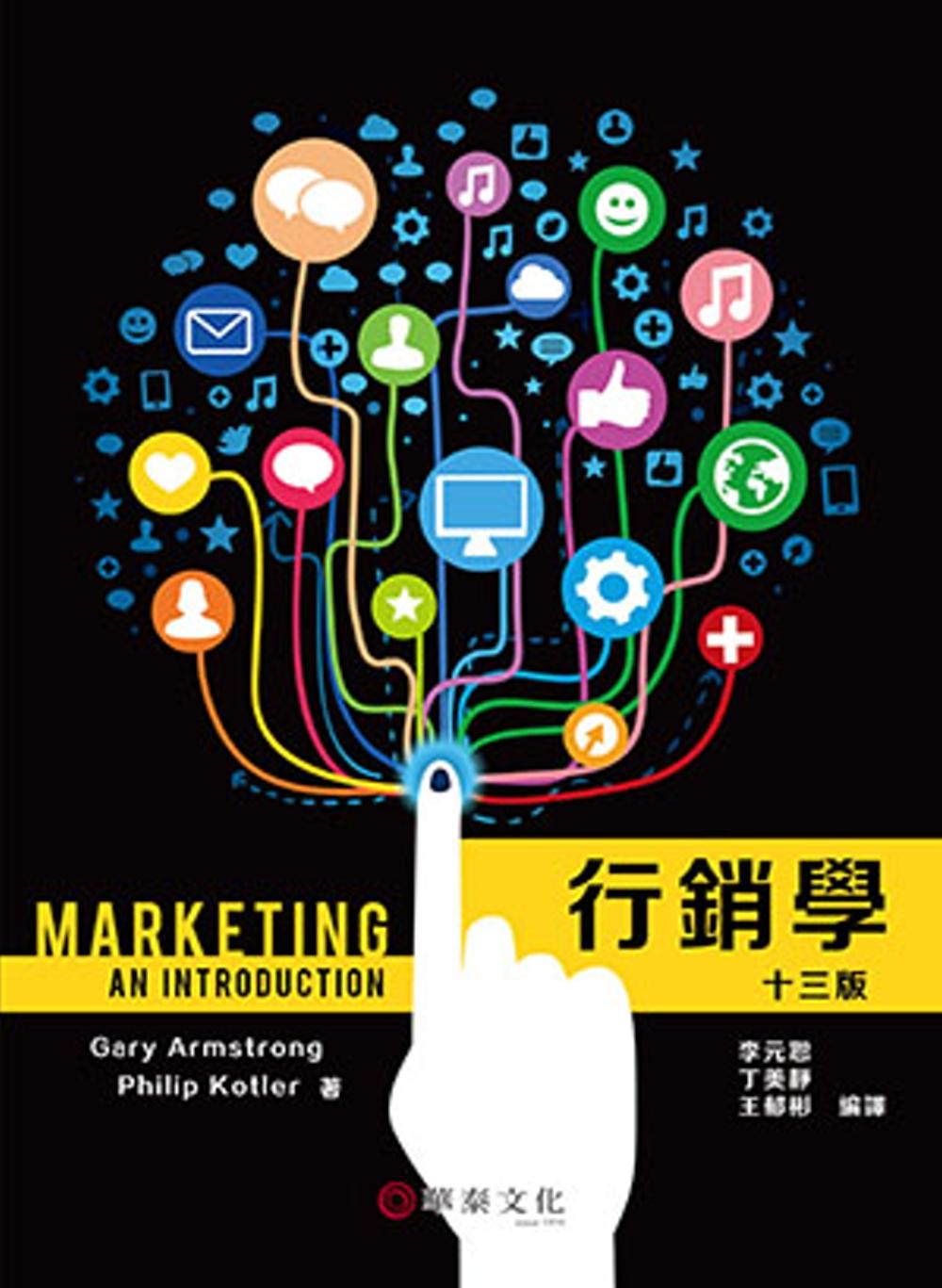 行銷學(13版)