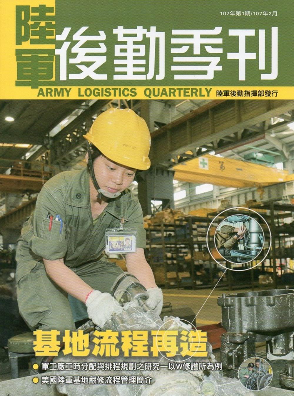 陸軍後勤季刊107年第1期(2018.02)