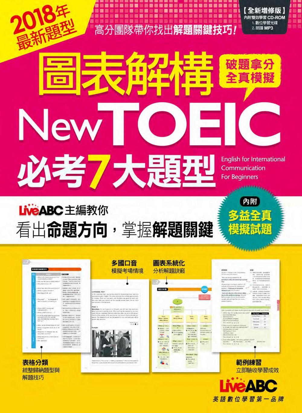 圖表解構New TOEIC 必考7大題型(全新增修版):【課本+解析本+MP3朗讀光碟】