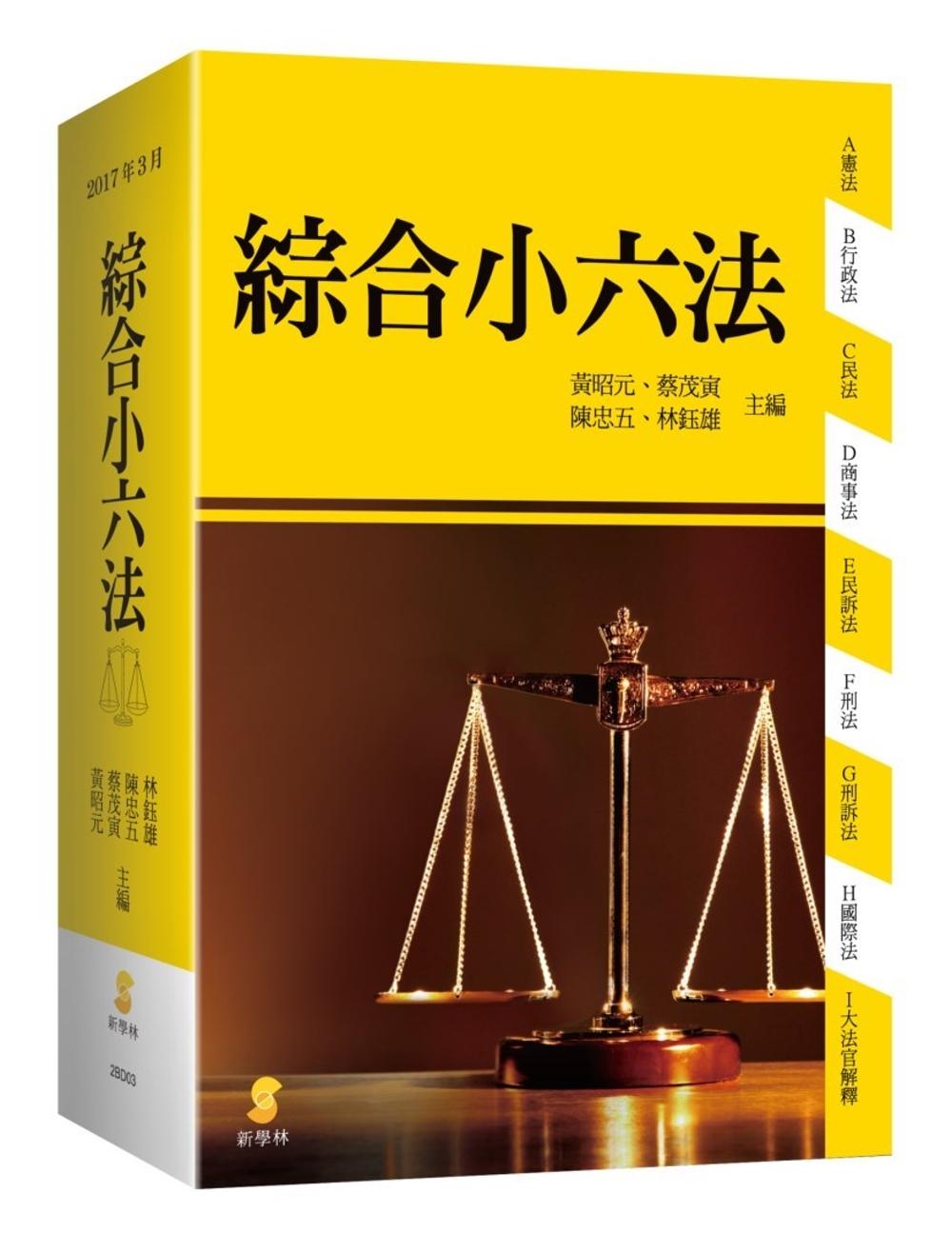 綜合小六法(39版)