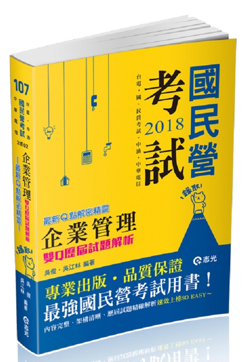 企業管理:雙Q歷屆試題解析─最新Q點解密精靈(台電新進僱員、國民營考試適用)