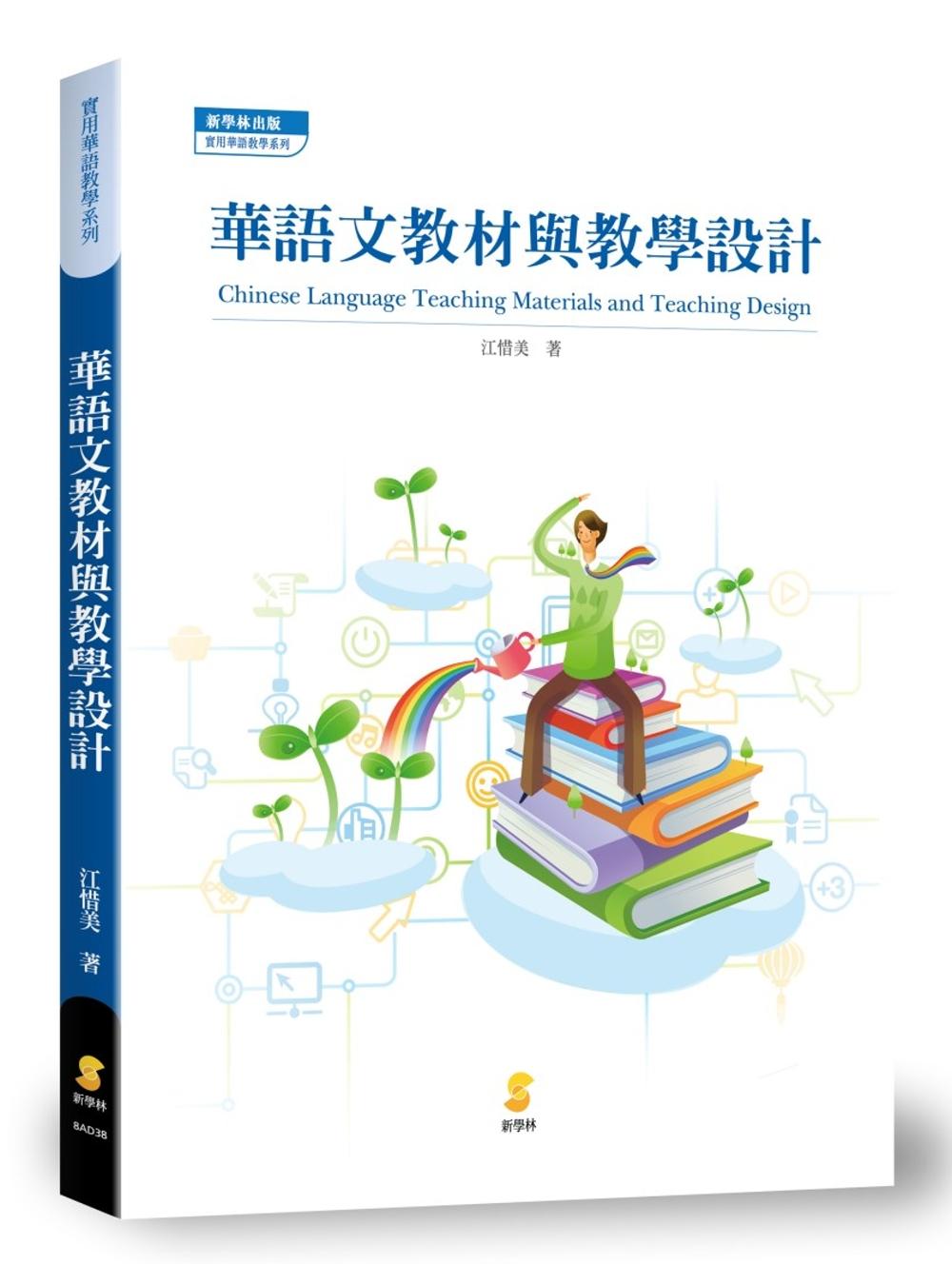 華語文教材與教學設計