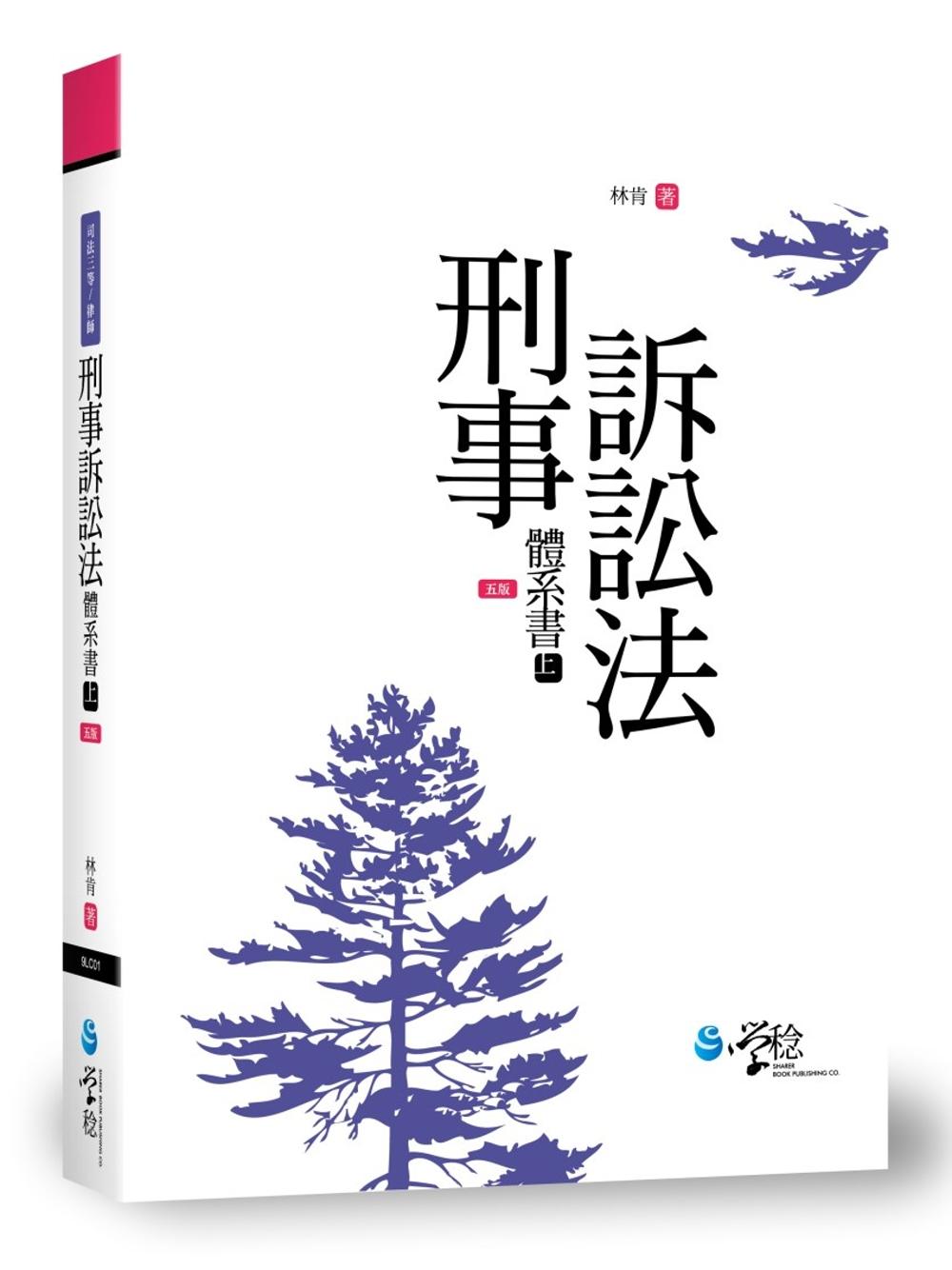 刑事訴訟法體系書(上)(5版)
