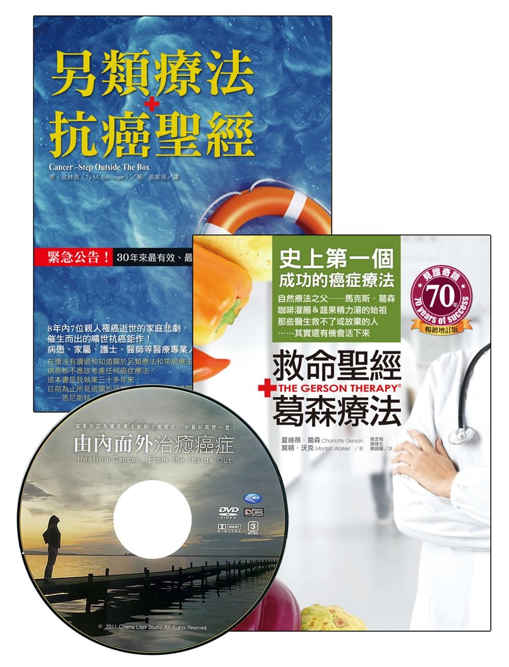 救命聖經‧葛森療法+另類療法‧抗癌聖經(抗癌雙霸套書,加贈由內而外治癒癌症 DVD)