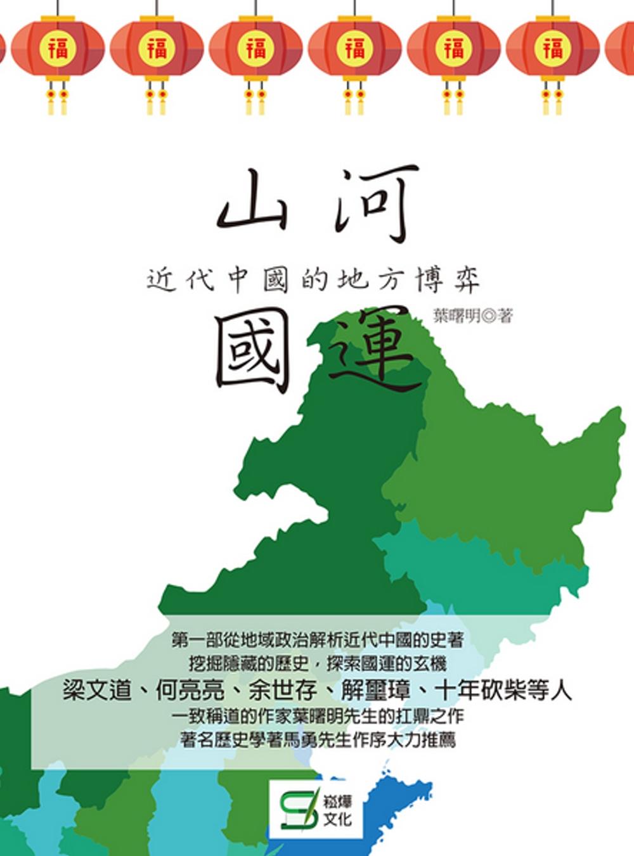 山河國運:近代中...