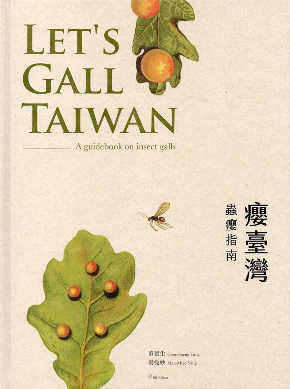 癭臺灣:蟲癭指南