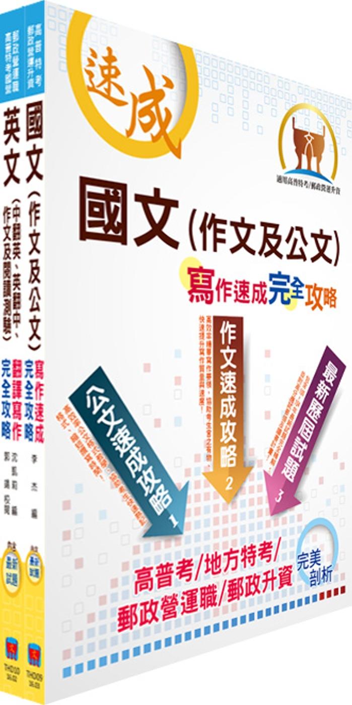 外貿協會新進專員 國際市場行銷 文法商管、日語、理工組  套書 不含經貿常識、問題分析與解決能力  贈題庫網帳號、雲端課程